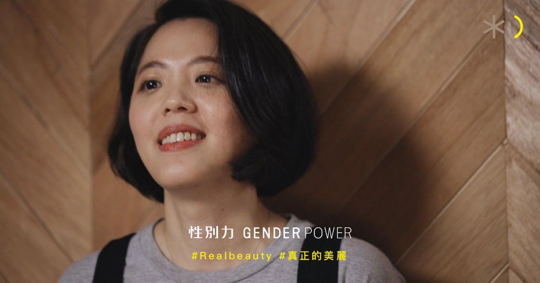 專訪黃文萱:大家說,我得到工作,是因為性別不是能力