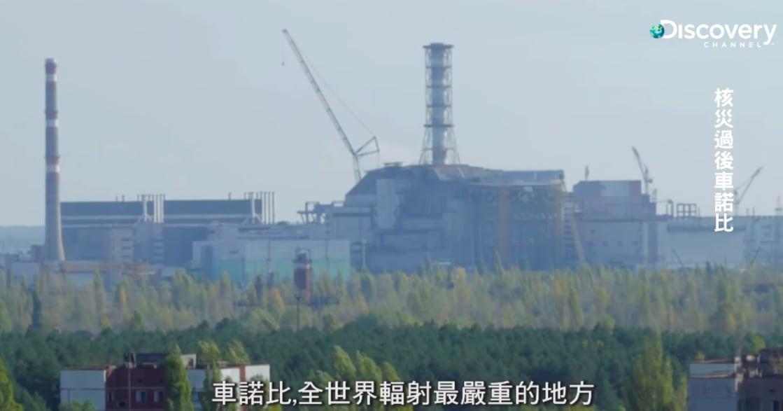 車諾比核電廠後來怎麼了?Discovery 特輯,帶你重返核爆區