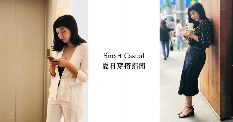 Smart Casual 夏日穿搭指南:工作玩樂一套兩穿不出錯!