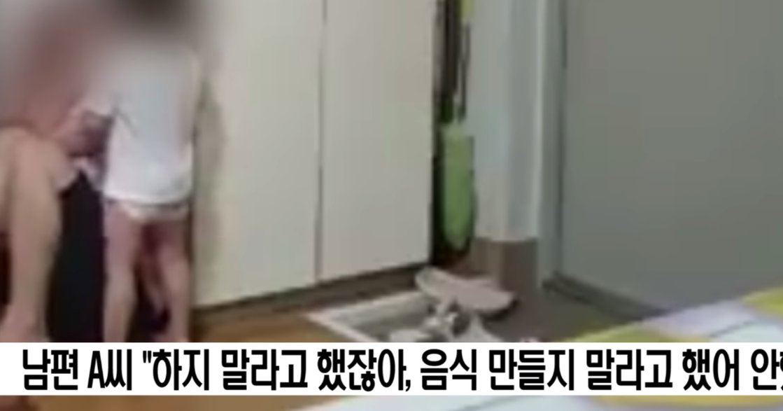 家是最痛苦的回憶:韓國丈夫痛毆妻子 3 小時,家暴面前,能作些什麼