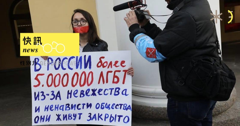 性別快訊|俄羅斯 LGBT 支持者遭虐殺,生前竟有「獵殺同志」網站懸賞攻擊
