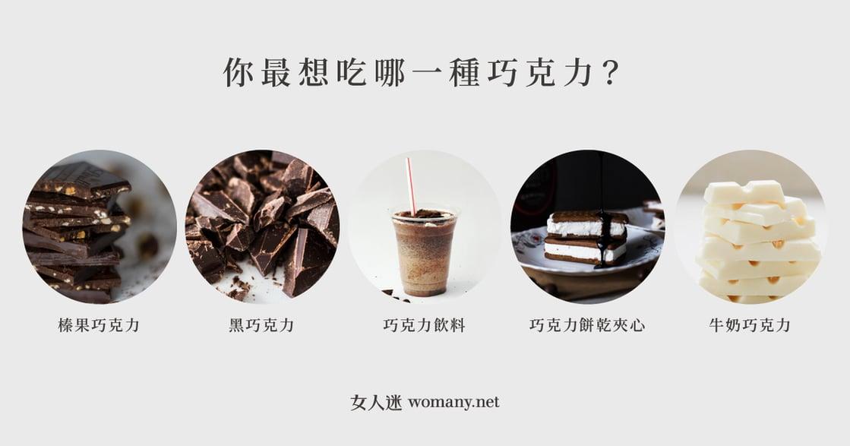 老派、務實、貪心?原來你喜歡什麼巧克力,代表你是哪種人