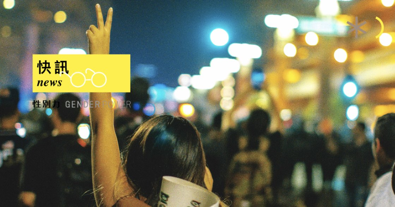 性別快訊|香港示威少女遭「性暴力」扯內褲:不只關注,我們可以採取 3 行動
