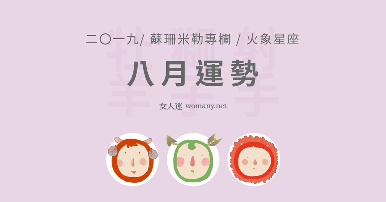 【蘇珊米勒】2019 牡羊、獅子、射手:火象星座八月運勢