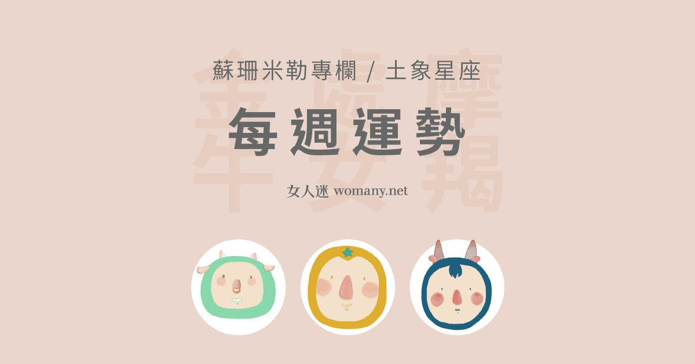 【蘇珊米勒】8/12~8/18 週運勢:金牛、處女、摩羯