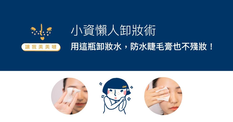 【讓我美美噠】小資懶人卸妝術:用這瓶卸妝水,防水睫毛膏也不殘妝!