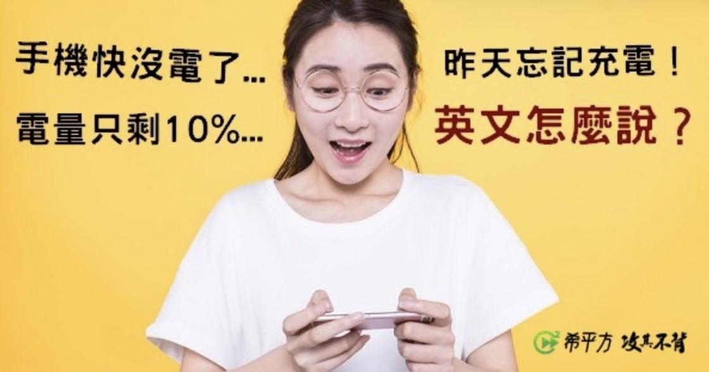 1分鐘學實用英文:「手機快沒電」「電量只剩 10%」怎麼說?