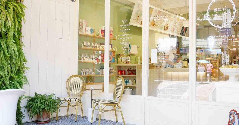 淡水不是只有鐵蛋!融合香氛與甜點的特色小店:雪文洋行
