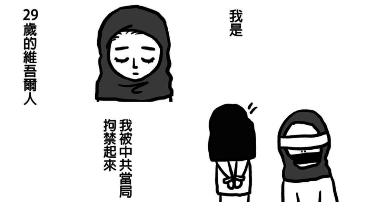 被注射藥物、24 小時監控,維吾爾女性:「我問為什麼是我,他說因為我是維吾爾人」