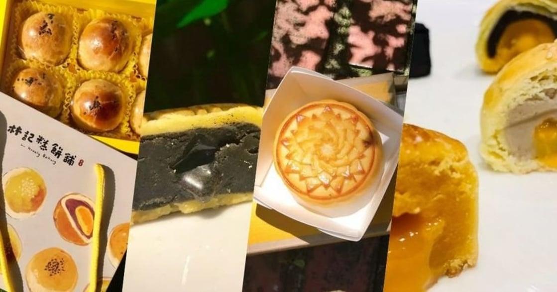 起司奶黃、紅茶月餅、菠蘿芋頭!二十款中秋月餅,你想吃哪一種?