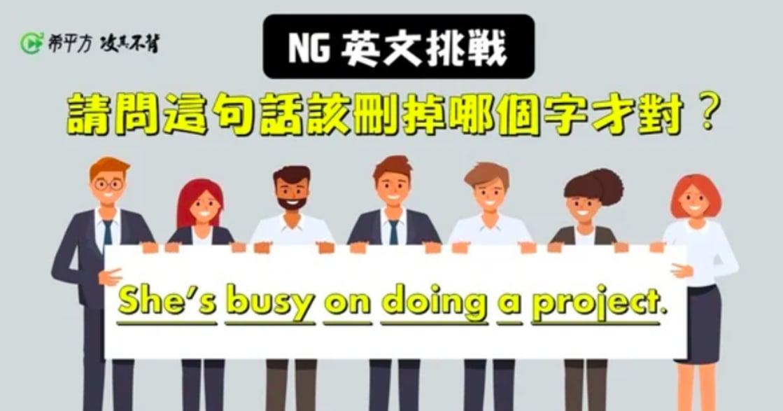 NG 英文:別再用 busy on doing 啦!