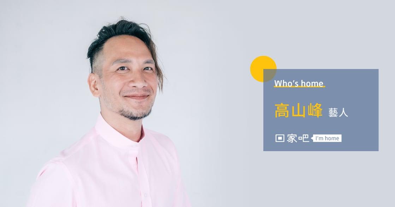 專訪高山峰:當父母親,你會辛苦一輩子,但沒人告訴你做得很棒