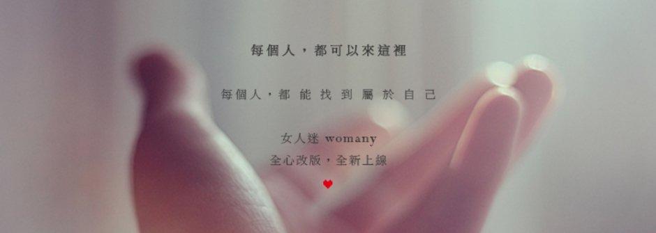 全新 womany.net 網站使用教學