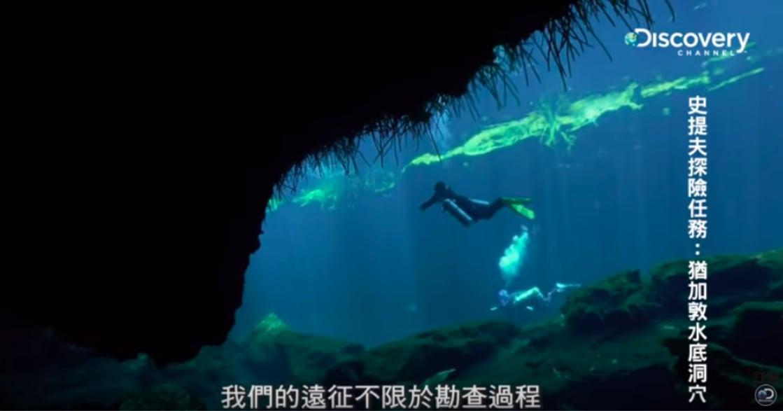 Discovery《史提夫探險任務》:那些被遺忘的世界奇景,還有什麼我們不知道的?