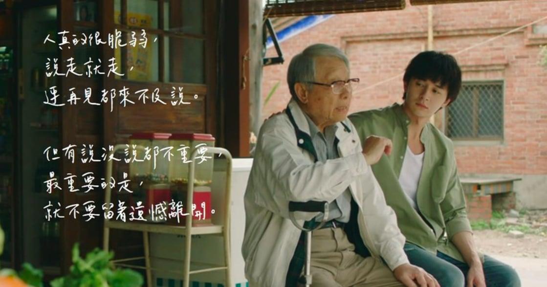 北漂族都有感的《用九柑仔店》:「從台北回家只要 3 小時,我卻花上一年」