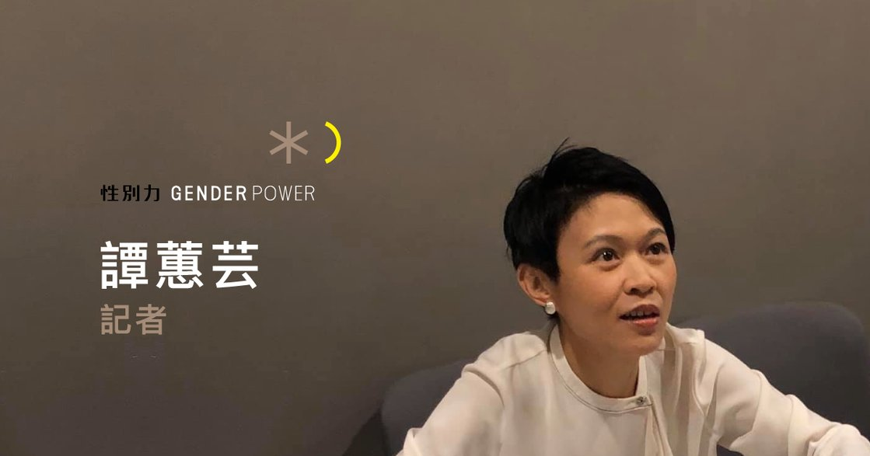 三千枚催淚彈的日與夜 專訪記者譚蕙芸:「我曾以為香港是有條件才能愛的,但現在不是了」