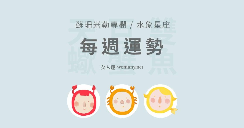 【蘇珊米勒】10/7~10/13 週運勢:雙魚、巨蟹、天蠍