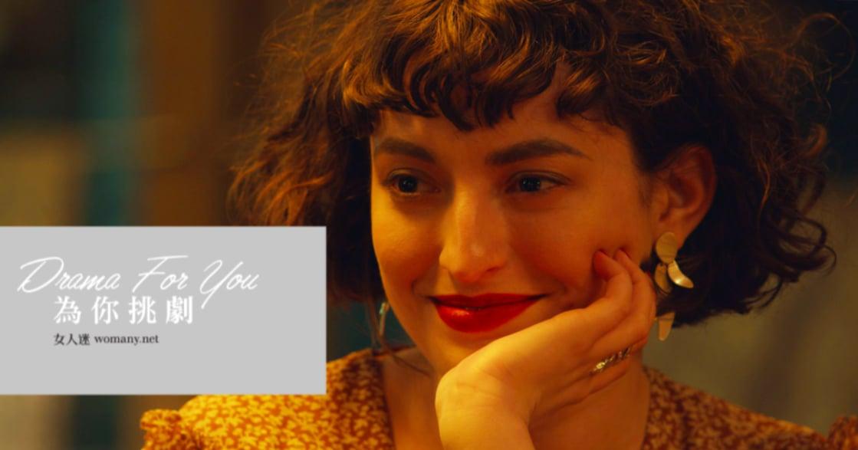 《約會萬花筒》:兩個素未謀面的陌生人,有可能成為靈魂伴侶嗎?
