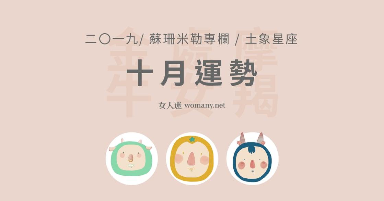 【蘇珊米勒】2019 金牛、處女、摩羯:土象星座十月運勢