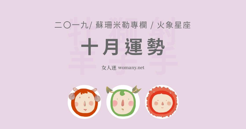 【蘇珊米勒】2019 牡羊、獅子、射手:火象星座十月運勢