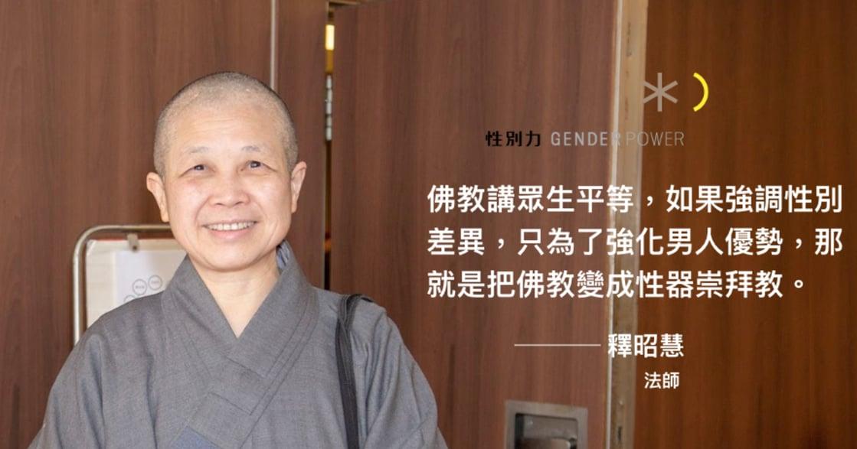 主持同志佛化婚禮,專訪釋昭慧:我的女性主義啟蒙,是佛陀教我的