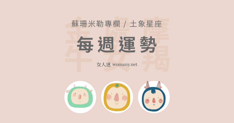 【蘇珊米勒】10/21~10/27 週運勢:金牛、處女、摩羯