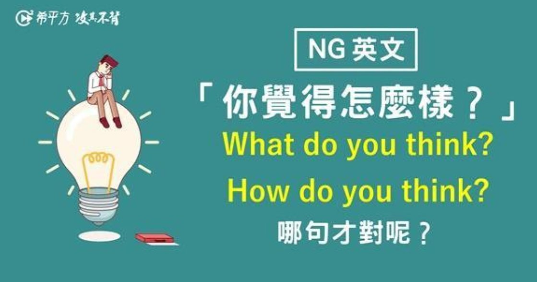 生活英文|「你覺得怎麼樣」該怎麼說?