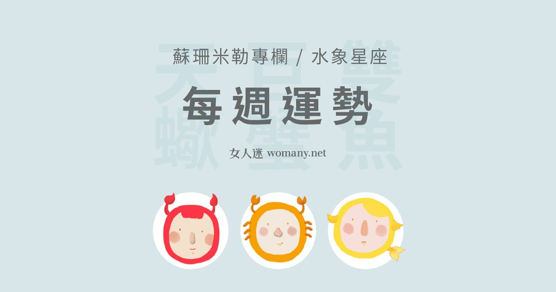 【蘇珊米勒】11/4~11/10 週運勢:雙魚、巨蟹、天蠍