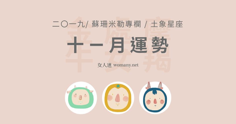 【蘇珊米勒】2019 金牛、處女、摩羯:土象星座十一月運勢