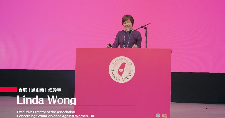 關注婦女性暴力協會總幹事 Linda Wong:性別暴力在香港,已經成為一種武器