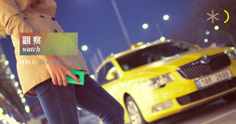 「為你好才限制你」中國滴滴打車:為了安全,八點後不接女性乘客