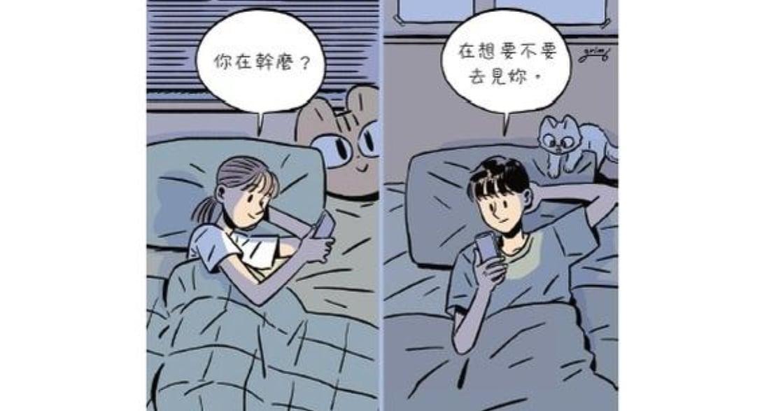 韓國戀愛插畫:每一句「在做什麼」都是在說「我想你」