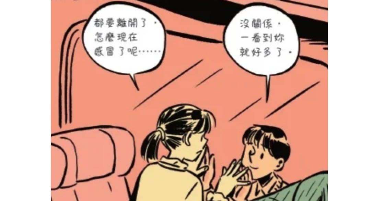 韓國戀愛插畫:與你分離,是我永遠不能習慣的事