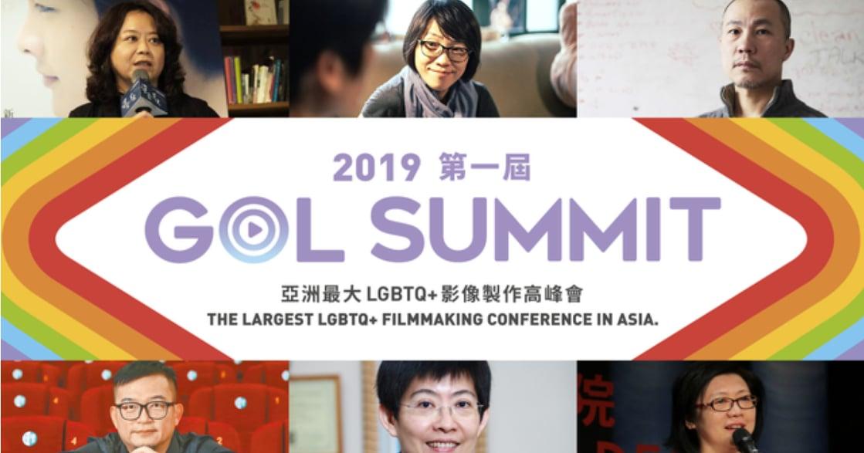 第一屆 GOL Summit 高峰會,邀國際專家談論 LGBT 影視產業未來發展