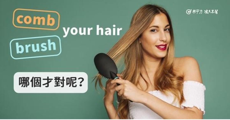 生活英文|梳頭髮怎麼說?