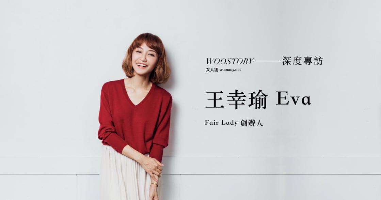 台灣女生有什麼特質?專訪 Fair Lady 創辦人 Eva:明明沒有刻意去討好你,但你會越來越喜歡她
