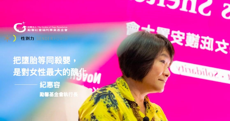 女權夠進步了嗎?專訪紀惠容:「把墮胎等同殺嬰,是對女性最大的醜化」