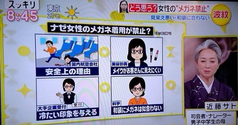 「眼鏡跟和服不搭」日本女性被禁止上班戴眼鏡,是為了迎合誰的審美?