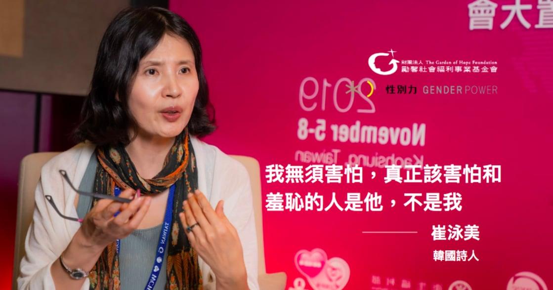 揭露韓國文壇性騷擾 專訪崔泳美:我一直對年輕一代,感到很抱歉