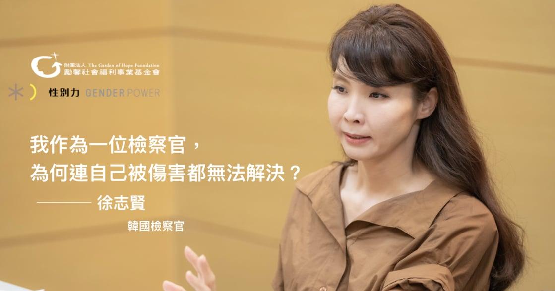 韓國 #Metoo 第一槍 專訪徐志賢:在那之後,我一直努力表現出幸福的樣子