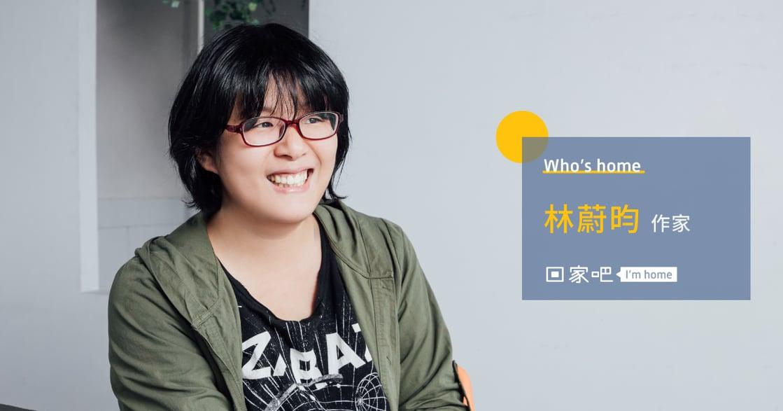 「如果你發現自己做不到,你真的可以先放棄」專訪林蔚昀:媽媽們,失敗並沒有那麼可怕