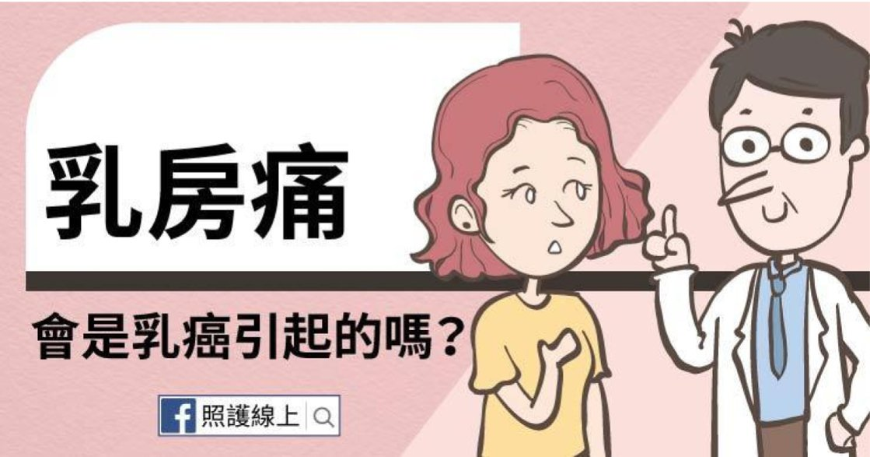乳房痛,就等於得了乳癌嗎?醫師給你的自我檢測方法
