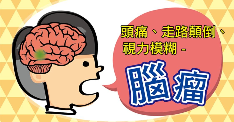 「頭痛、站不穩、視力模糊」會不會是罹患腦瘤?