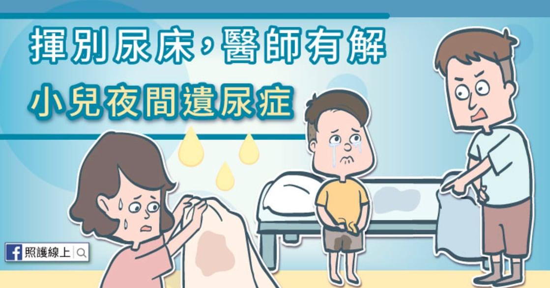孩子到底要幾歲才不會尿床?常見的尿床三原因公開