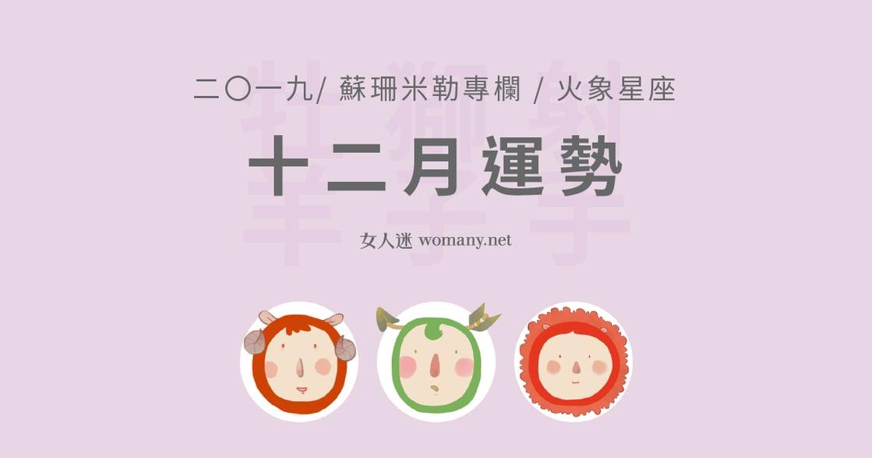 【蘇珊米勒】2019 牡羊、獅子、射手:火象星座十二月運勢