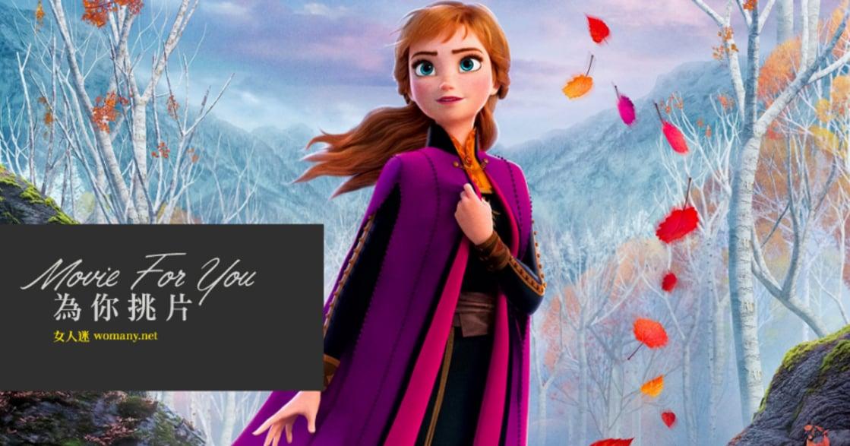 「當妳衝鋒陷陣,我就是妳的後盾」《冰雪奇緣 2》安娜教我們的事 : 有一種夢想是陪在某人身旁