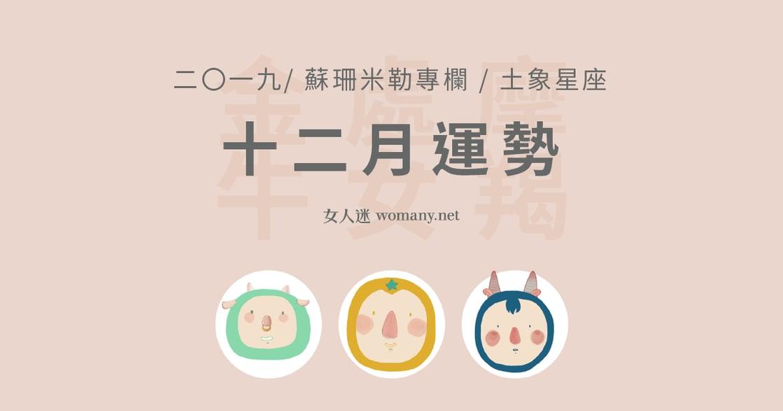 【蘇珊米勒】2019 金牛、處女、摩羯:土象星座十二月運勢