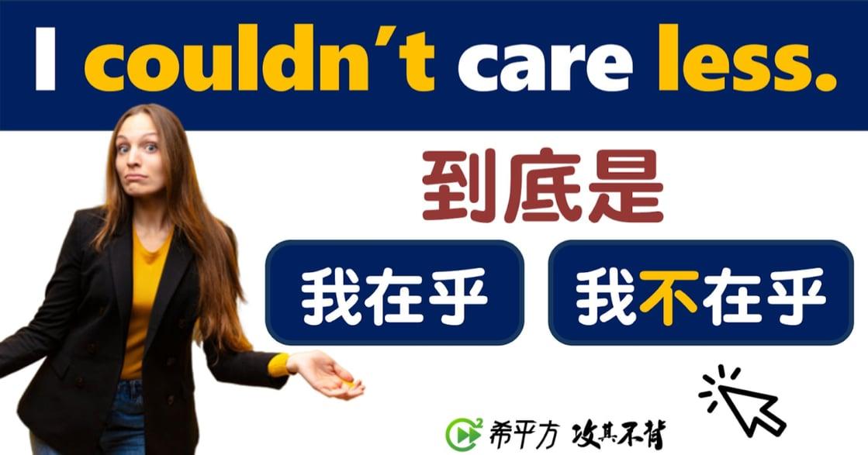 生活英文|「我一點都不在乎」該怎麼說?