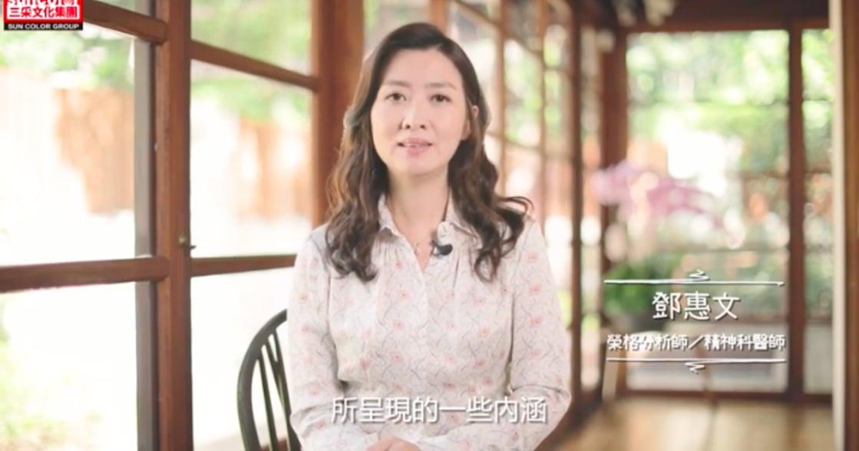 鄧惠文:練習承接對家人的失望,才會變成大人