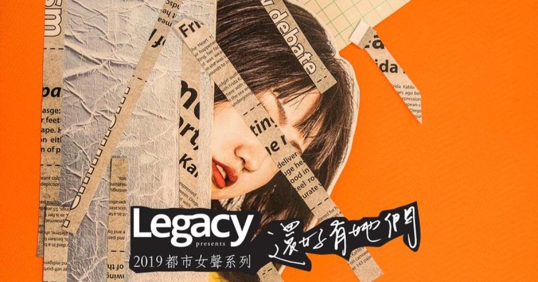 Legacy「2019都市女聲」最後兩棒 徐佳瑩、魏如萱即將開唱